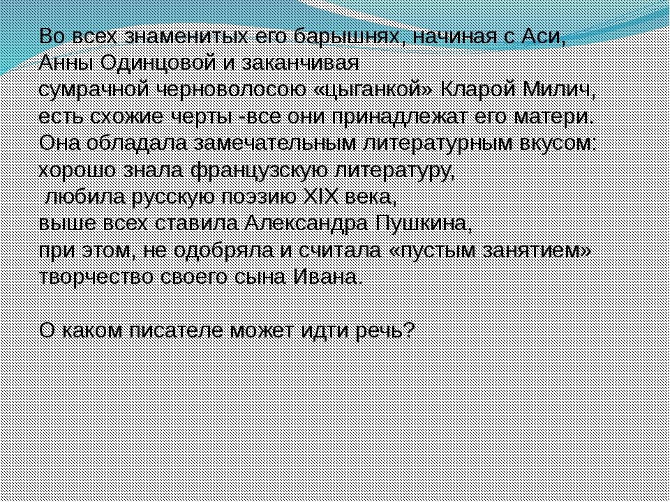 Во всех знаменитых его барышнях, начиная с Аси, Анны Одинцовой и заканчивая...