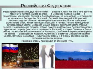 Российская Федерация Россия расположена на двух континентах — Европе и Азии.