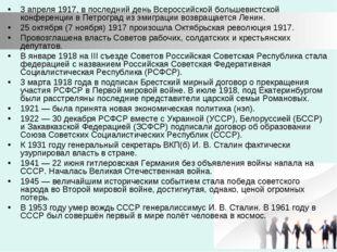 3 апреля 1917, в последний день Всероссийской большевистской конференции в Пе