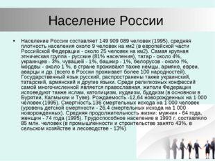 Население России Население России составляет 149 909 089 человек (1995), сред