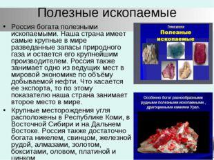 Полезные ископаемые Россия богата полезными ископаемыми. Наша страна имеет са