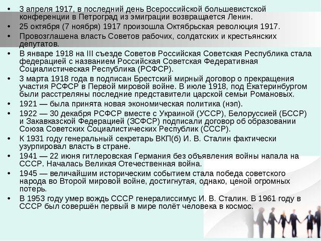 3 апреля 1917, в последний день Всероссийской большевистской конференции в Пе...
