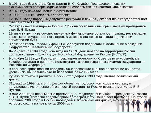 В 1964 году был отстранён от власти Н. С. Хрущёв. Последовали попытки экономи...