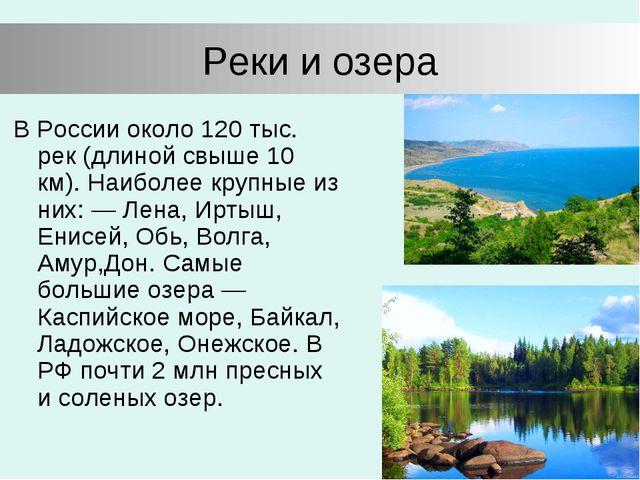 Реки и озера В России около 120 тыс. рек (длиной свыше 10 км). Наиболее крупн...