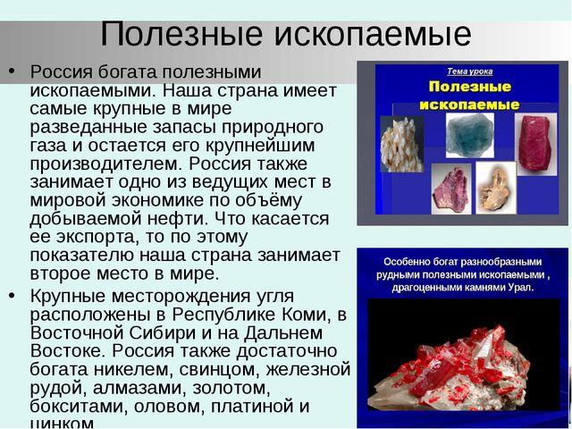 Полезные ископаемые Россия богата полезными ископаемыми. Наша страна имеет са...