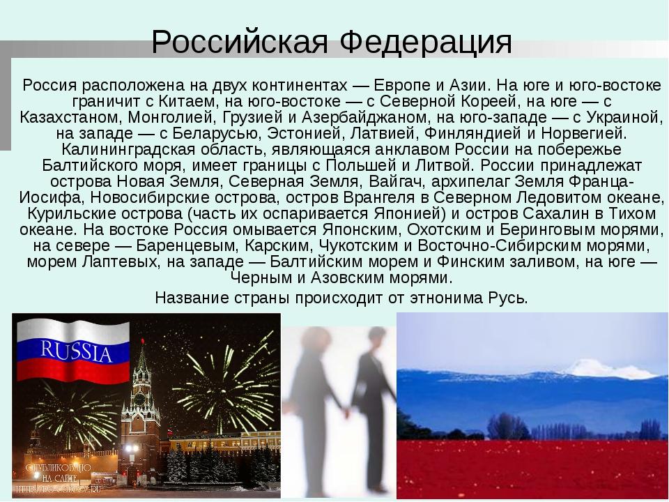 Российская Федерация Россия расположена на двух континентах — Европе и Азии....