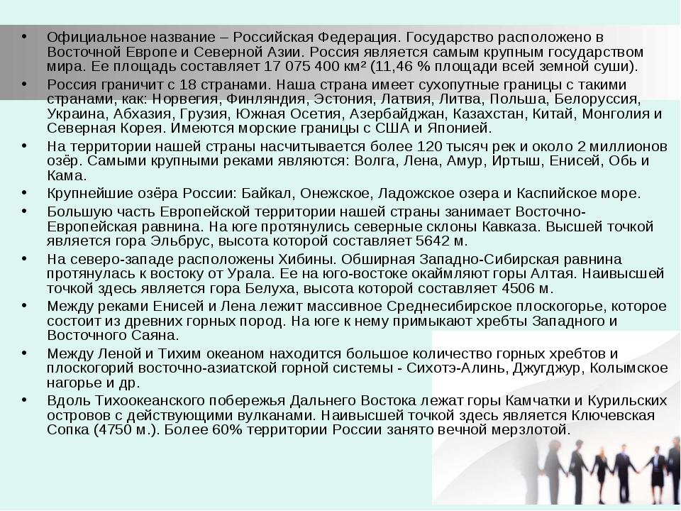 Официальное название – Российская Федерация. Государство расположено в Восто...