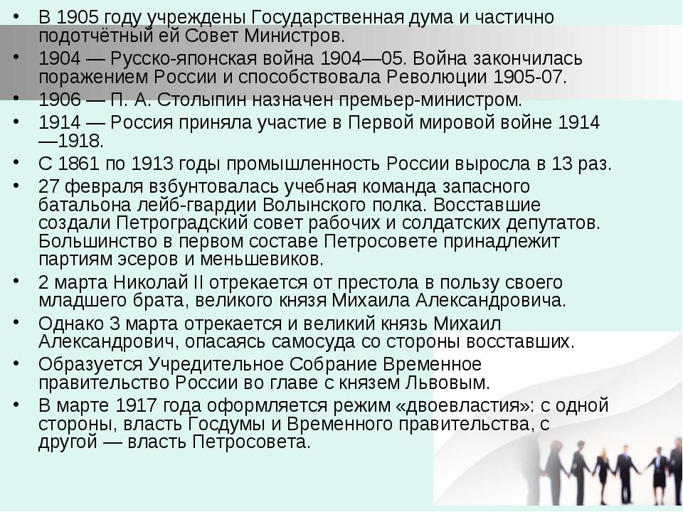В 1905 году учреждены Государственная дума и частично подотчётный ей Совет Ми...