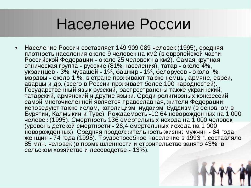 Население России Население России составляет 149 909 089 человек (1995), сред...