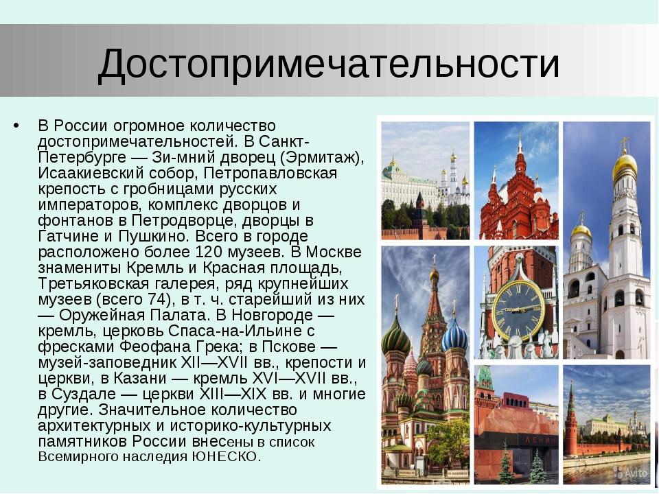 Достопримечательности В России огромное количество достопримечательностей. В...