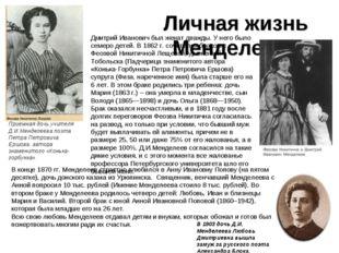 Личная жизнь Менделеева Дмитрий Иванович был женат дважды. У него было семер