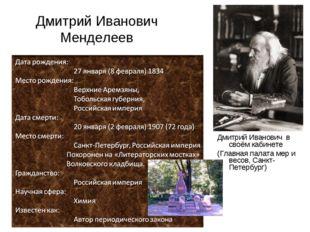 Дмитрий Иванович Менделеев Дмитрий Иванович в своём кабинете (Главная палата