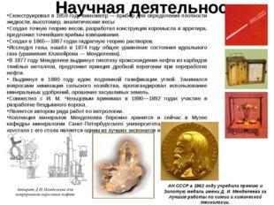 Научная деятельность Сконструировал в 1859 году пикнометр — прибор для опреде