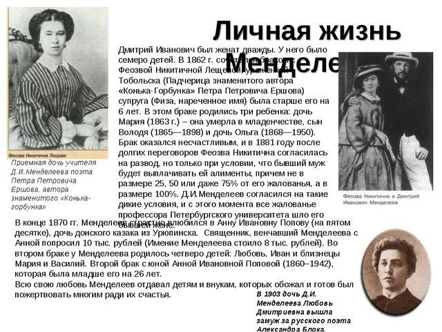Личная жизнь Менделеева Дмитрий Иванович был женат дважды. У него было семер...