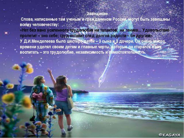 Завещание Слова, написанные там ученым и гражданином России, могут быть завещ...
