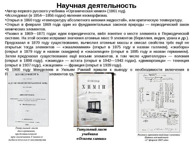Научная деятельность Автор первого русского учебника «Органическая химия» (18...