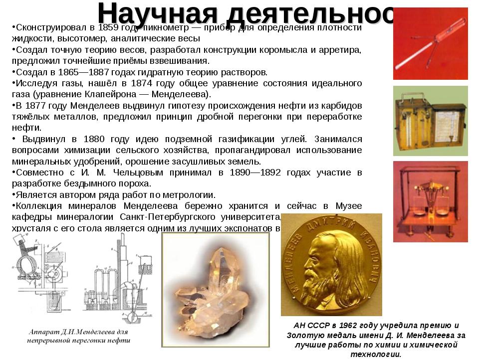 Научная деятельность Сконструировал в 1859 году пикнометр — прибор для опреде...