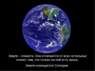 Земля – планета. Она отличается от всех остальных планет тем, что только на н