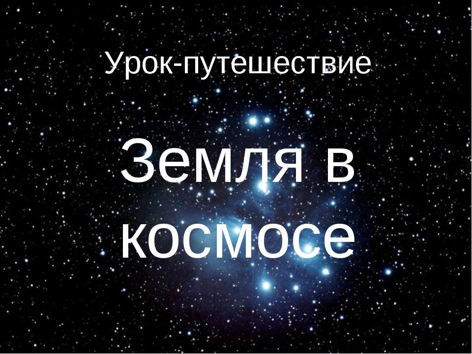 Урок-путешествие Земля в космосе