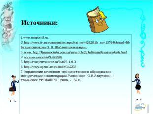 Источники: 1.www.uchportal.ru. 2. http://www.it-.ru/communities.aspx?cat_no=