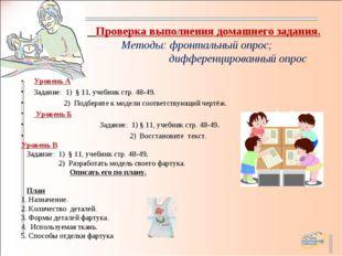 Проверка выполнения домашнего задания. Методы: фронтальный опрос; дифференци
