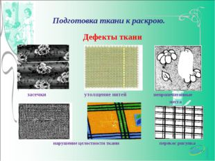 Подготовка ткани к раскрою. Дефекты ткани засечки утолщение нитей непропечат
