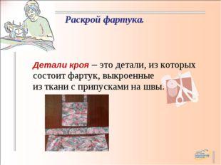 Детали кроя – это детали, из которых состоит фартук, выкроенные из ткани с п
