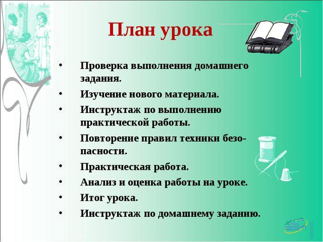 План урока Проверка выполнения домашнего задания. Изучение нового материала....