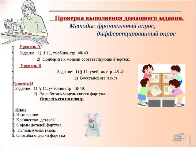 Проверка выполнения домашнего задания. Методы: фронтальный опрос; дифференци...