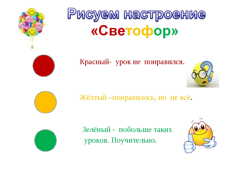 Красный- урок не понравился. Жёлтый –понравилось, но не всё.  Зелёный - п...