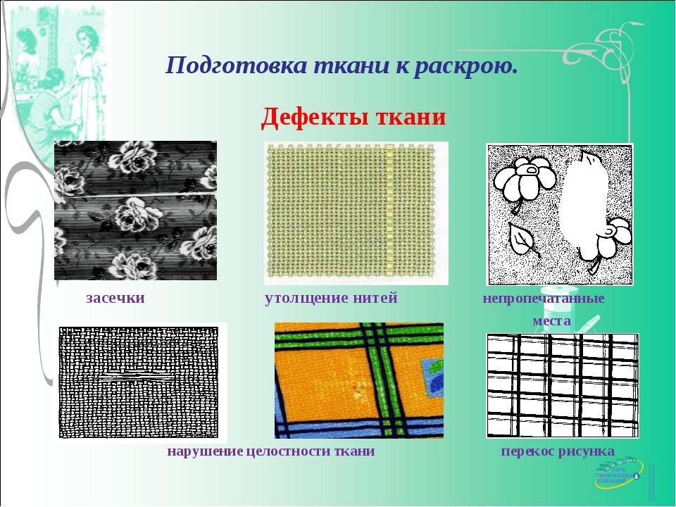 Подготовка ткани к раскрою. Дефекты ткани засечки утолщение нитей непропечат...