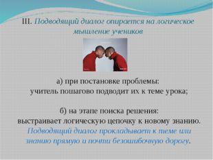 III. Подводящий диалог опирается на логическое мышление учеников а) при поста