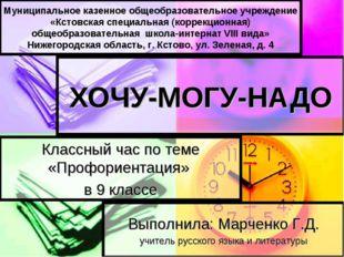 ХОЧУ-МОГУ-НАДО Классный час по теме «Профориентация» в 9 классе Муниципальное
