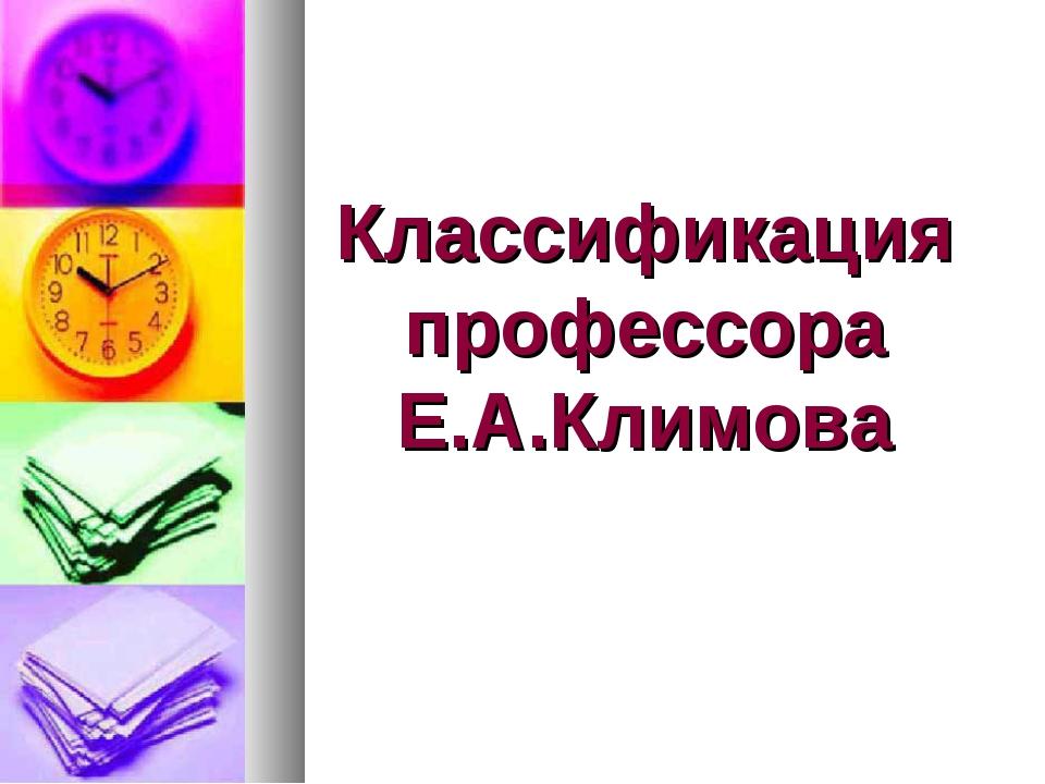 Классификация профессора Е.А.Климова