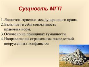 Сущность МГП Является отраслью международного права. Включает в себя совокупн