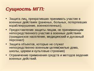 Сущность МГП: Защита лиц, прекративших принимать участие в военных действиях