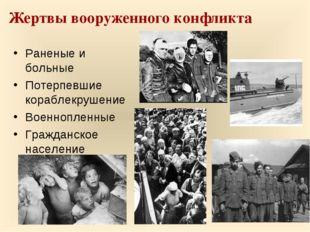 Раненые и больные Потерпевшие кораблекрушение Военнопленные Гражданское насел