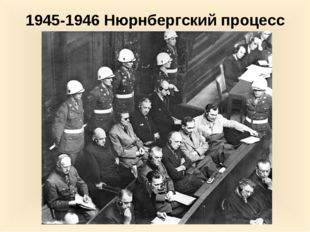 1945-1946 Нюрнбергский процесс