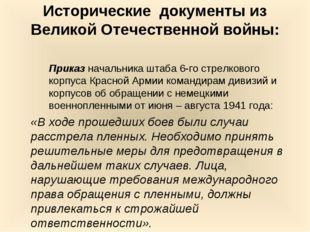 Исторические документы из Великой Отечественной войны: Приказ начальника штаб