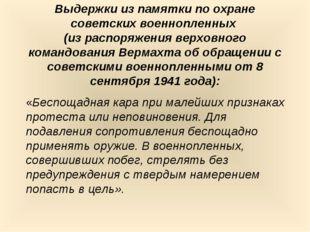 Выдержки из памятки по охране советских военнопленных (из распоряжения верхов