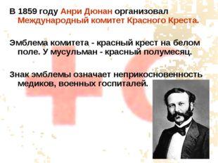 В 1859 году Анри Дюнан организовал Международный комитет Красного Креста. Эмб