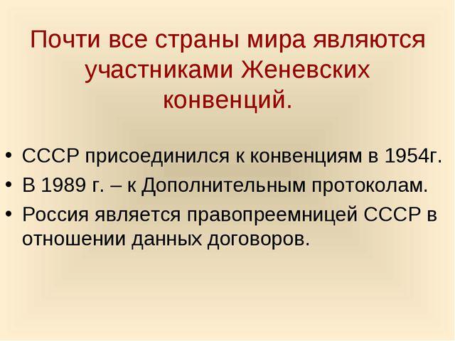 Почти все страны мира являются участниками Женевских конвенций. СССР присоеди...