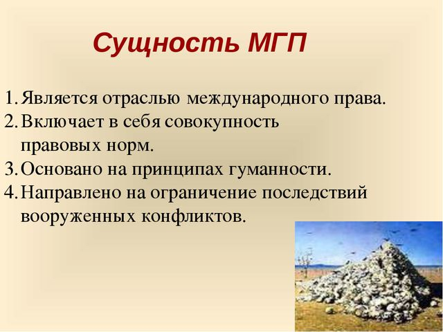 Сущность МГП Является отраслью международного права. Включает в себя совокупн...