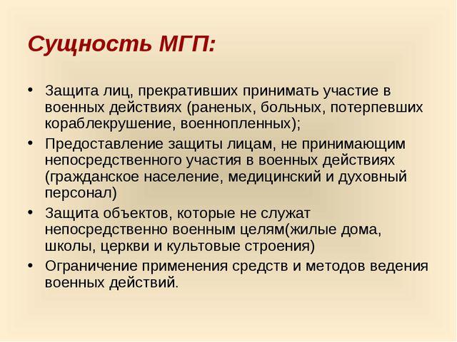 Сущность МГП: Защита лиц, прекративших принимать участие в военных действиях...