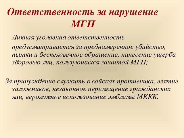 Ответственность за нарушение МГП Личная уголовная ответственность предусмат...