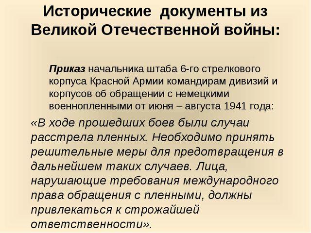 Исторические документы из Великой Отечественной войны: Приказ начальника штаб...
