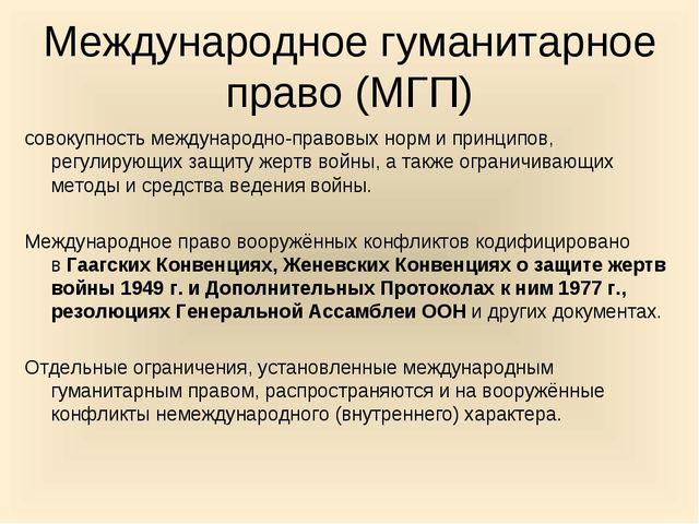 Международное гуманитарное право (МГП) совокупность международно-правовых нор...