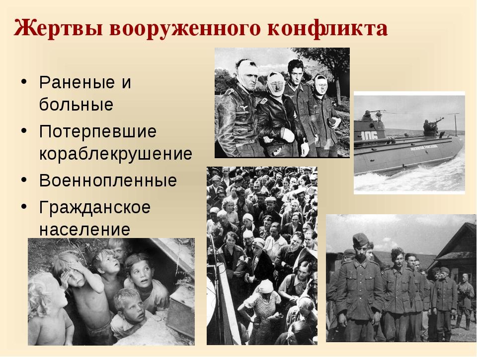 Раненые и больные Потерпевшие кораблекрушение Военнопленные Гражданское насел...