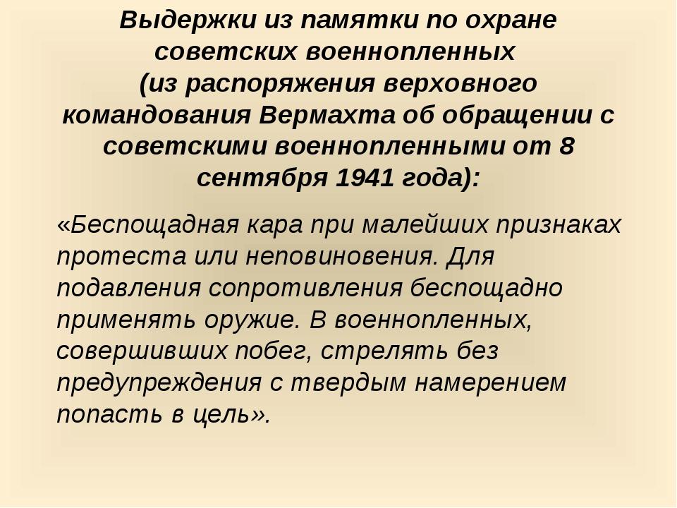 Выдержки из памятки по охране советских военнопленных (из распоряжения верхов...