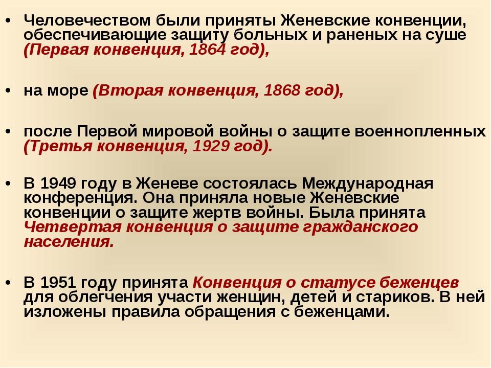 Человечеством были приняты Женевские конвенции, обеспечивающие защиту больных...